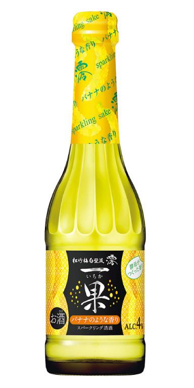 松竹梅白壁蔵 澪「一果」 スパークリング清酒 「バナナのような香り」