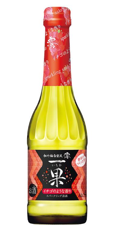 松竹梅白壁蔵 澪「一果」 スパークリング清酒 「イチゴのような香り」