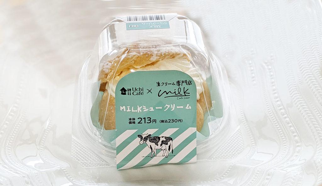 ローソン Uchi Café × 生クリーム専門店Milk MILKシュークリーム 最新 スイーツ