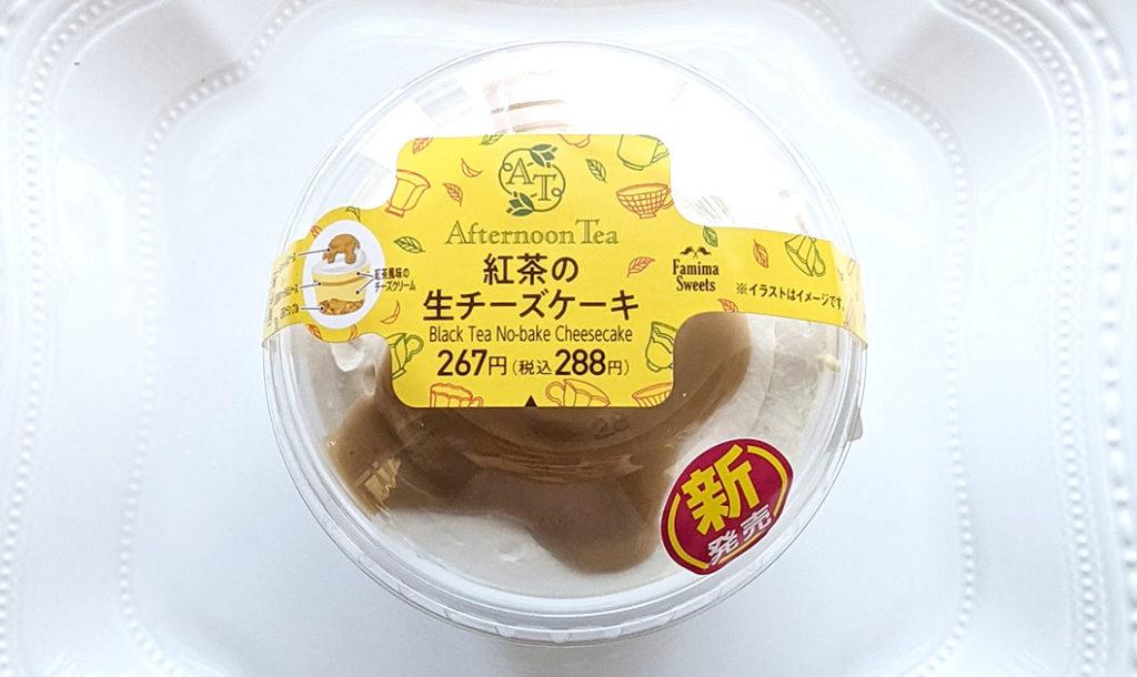 ファミリーマート 紅茶の生チーズケーキ 最新 スイーツ