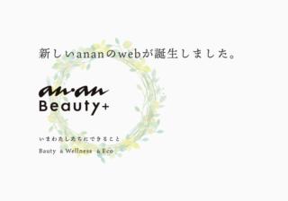 『anan Beauty+』が誕生。いまわたしたちにできること