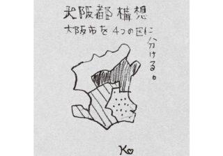 「二重行政」は税金の無駄遣いに…「大阪都構想」を堀潤が解説!