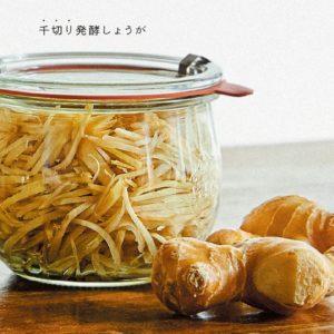 """万能調味料""""発酵しょうが""""のココがスゴイ 7つの健康パワーとは?"""