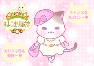 【猫さま占い】最強運に輝く猫さまは? 12月7日~12月13日運勢ランキング