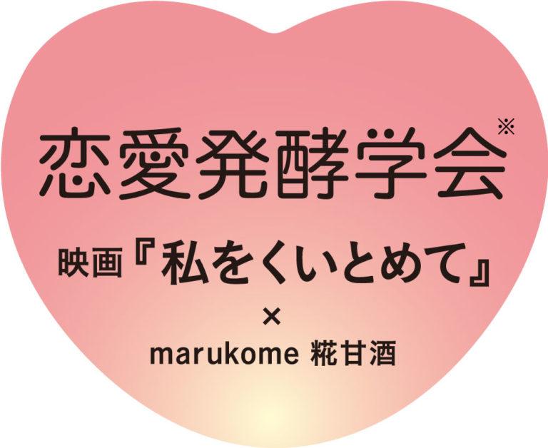 (恋愛発酵学会※『私をくいとめて』× marukome 麹甘酒 ロゴ)