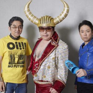 パンクコントバンド「グループ魂」解散直前緊急取材「また歌いますよ! 」