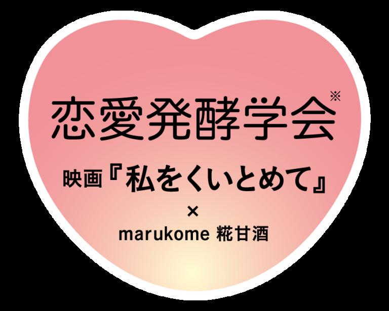 renaihakkogakkai_ logo_※なし-01 (1)