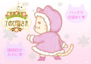 【猫さま占い】最強運の猫さまは? 12月14日~12月20日運勢ランキング