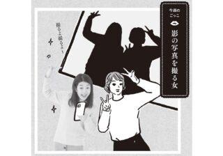 横澤夏子「自分がエモい存在に」 友人が撮った写真に驚く
