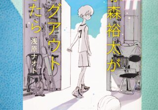 バスケ部エースがゲイだと告白し…小説『#塚森裕太がログアウトしたら』