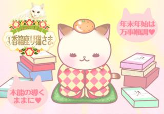 【猫さま占い】最強運に降臨する猫さまは? 12月28日~1月3日運勢ランキング