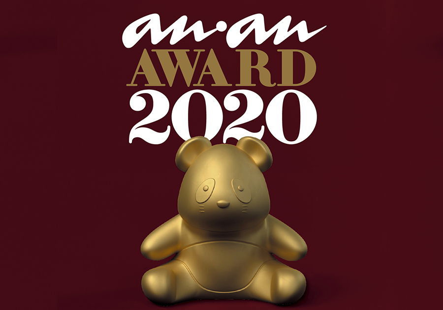 anan AWARD 2020