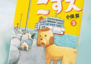 天才犬が主人公のマンガ『横須賀こずえ』 ちょっと奇妙で心温まる!