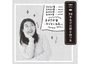 横澤夏子「自分の未来に投資できる人は素敵」 50年後の自分を想像
