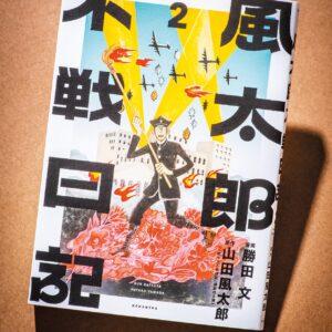 昭和の大作家・山田風太郎の小説をコミカライズ! 勝田文『戦中派不戦日記』