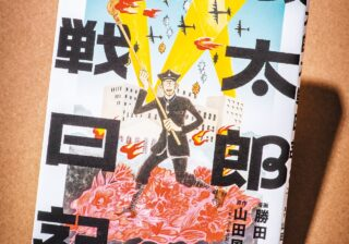 昭和の大作家・山田風太郎の小説をコミカライズ! 勝田文『風太郎不戦日記』
