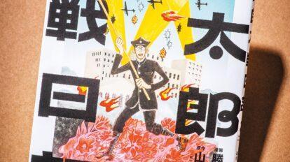昭和の大作家・山田風太郎の小説をコミカライズ! 勝田文『戦中派不 …