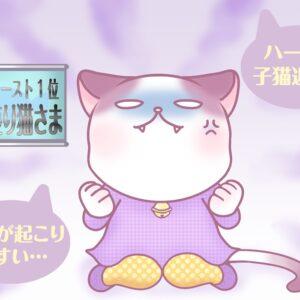 【猫さま占い】最強運となる猫さまは? 1月18日~1月24日運勢ランキング