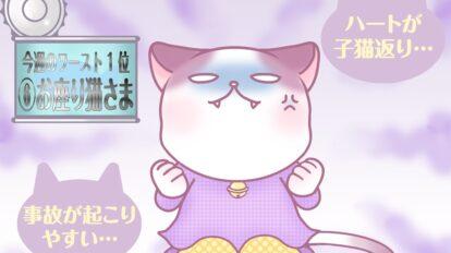 【猫さま占い】最強運となる猫さまは? 1月18日~1月24日運勢 …
