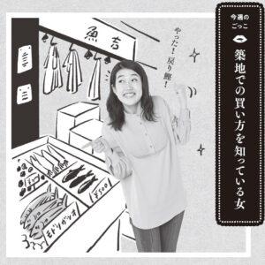 横澤夏子、友人に「築地で欲しいものある?」と聞かれ困惑 そのワケは?