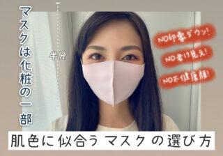 合ってないと印象ダウン!【肌色別】あなたに似合う「マスクの選び方」
