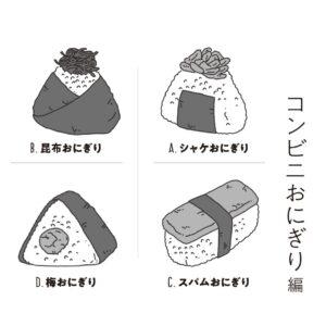 """【クイズ】昼に食べたい""""コンビニおにぎり""""の具は? 梅、昆布、シャケ…!?"""