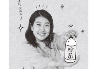 """横澤夏子 「このご時世ならでは」の""""いい女""""は消毒液を…?"""