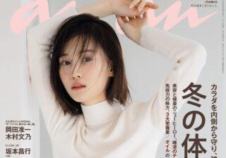 山下美月さんの表紙撮影の様子を紹介 anan2235号「冬の体内美容。」