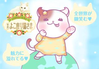 【猫さま占い】最強運を勝ち取る猫さまは? 2月1日~2月7日運勢ランキング
