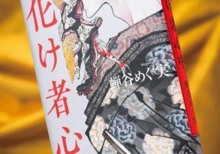 『化け物心中』の意味とは? 江戸の芝居小屋で起きた怪異と役者の深い闇