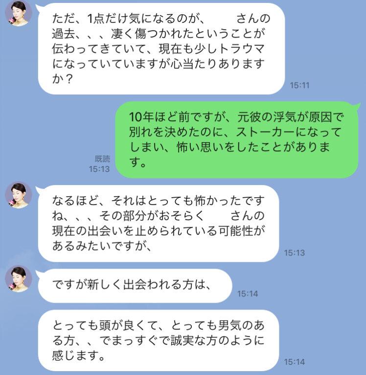 ストーカーネタ_タテ