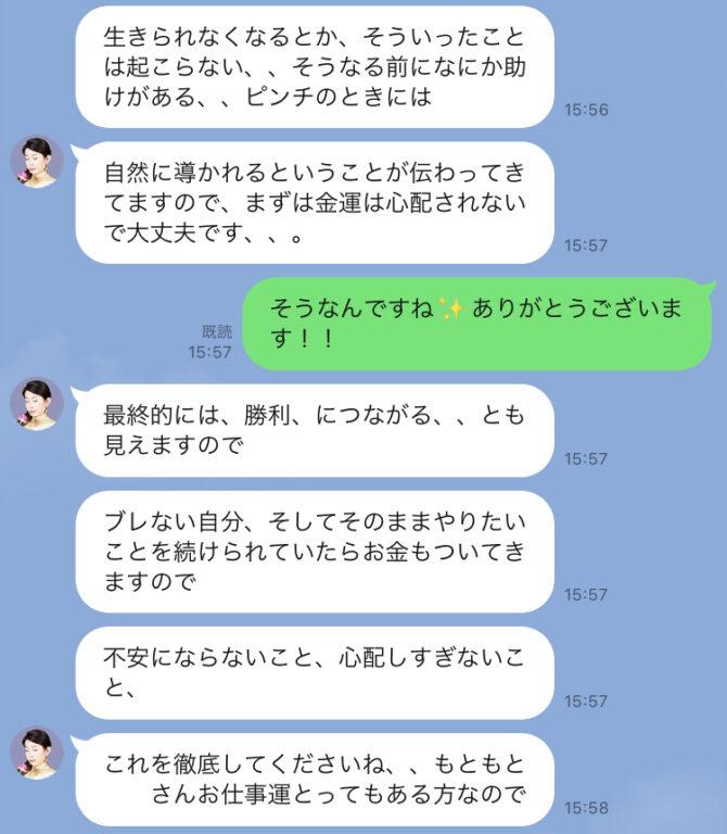 タテ4_金運