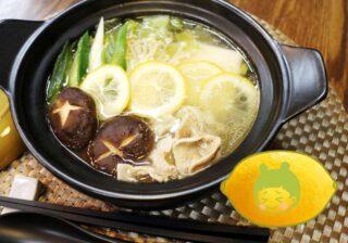 鍋だし不要!…鶏ガラスープとレモンだけで絶品「簡単ひとり鍋レシピ」 #148