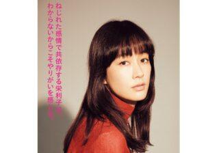 水川あさみ「ドロドロした女性の闇が生々しい」 主演ドラマの見どころ語る
