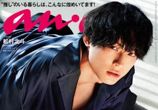 松村北斗さんの表紙撮影の様子を紹介 anan2237号「愛しいきもち。」