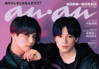 岩田剛典さん、新田真剣佑さんの表紙撮影の様子を紹介 anan2238号「自分を知るレッスン。」
