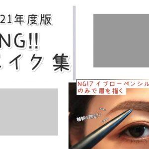 NG眉毛になってるかも!…美容家が注意する「残念な眉の描き方」