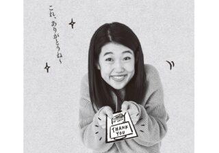 """お金の粋な返し方とは? 横澤夏子が教える""""ていねいな暮らし""""にも見える方法"""