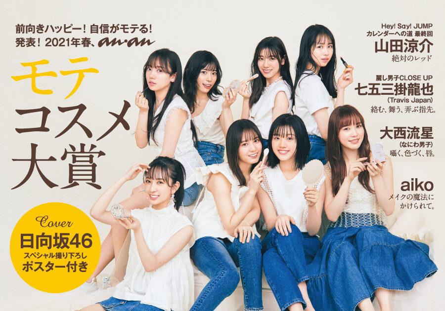 日向坂46のみなさんの表紙撮影の様子を紹介 anan2239号「モテコスメ大賞」