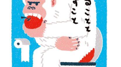 """便を漏らすことの恐怖…難病「潰瘍性大腸炎」を患い知る""""生きづらさ …"""