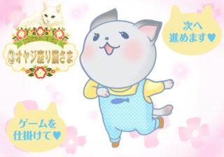 【猫さま占い】最強運を掴み取る猫さまは?  3月8日~3月14日運勢ランキング