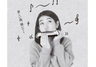 横澤夏子「1曲ね」と釘を刺すも…コロナ禍を無駄にしない母を尊敬