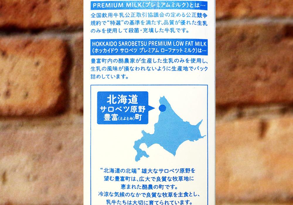 コストコ マニア 神アイテム 北海道サロベツ特選低脂肪牛乳 BAKER JHON ポンデゲージョ