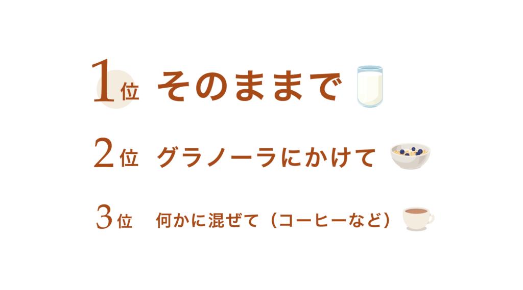 アーモンドミルク-03