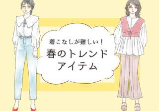 太見えしそう…! アラサー女性が注意したい「トレンドファッション」2選