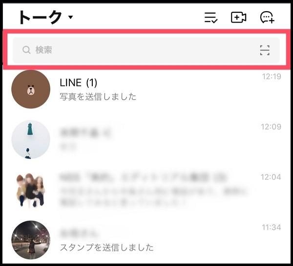 LINE トーク 検索欄