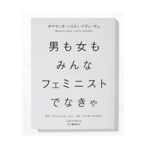 """全米が称賛のTEDスピーチも! 書店員オススメ""""ジェンダー""""入門本4選"""