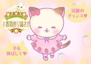 【猫さま占い】最強運を掴む猫さまは?  4月5日~4月11日運勢ランキング