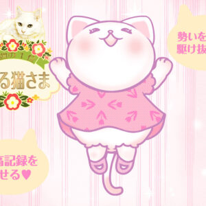 【猫さま占い】最強運に輝く猫さまは?  4月12日~4月18日運勢ランキング