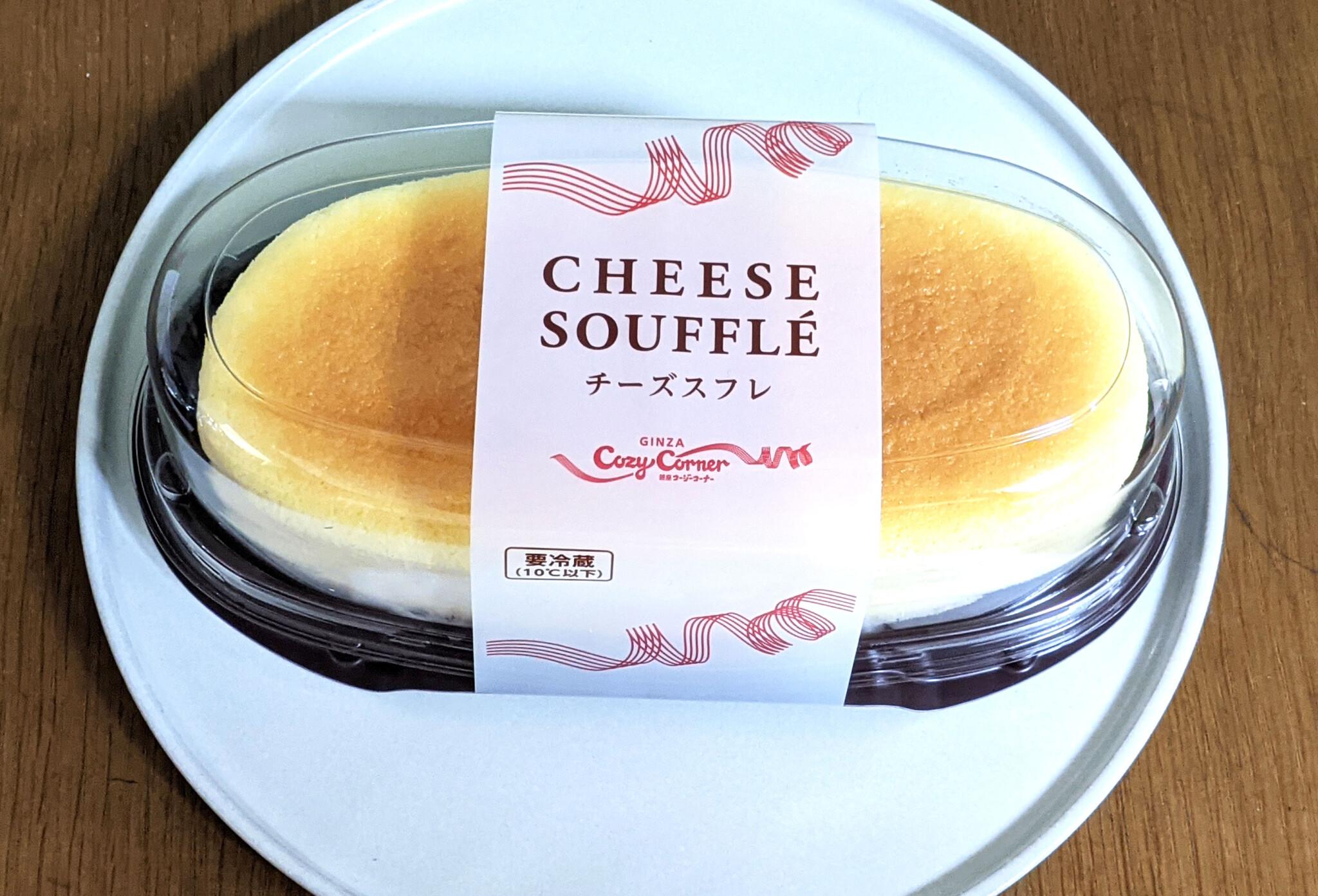 銀座コージーコーナー コージープリンセス チーズスフレ ジャンボシュークリーム